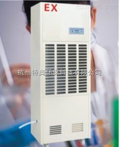 上海防爆除湿机BCF-8|军工防爆除湿机