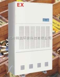 防爆除湿机BCF-10|10公斤工业防爆除湿机