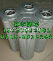 HDX-630×10Q、HDX-630*20Q黎明液压滤芯
