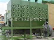 沉流式滤筒除尘器诺和是生产专家