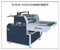 YFM油温液压覆膜机