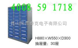 TOP常熟30抽零件柜上海30抽零件柜太倉30抽零件柜