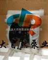 供应QBY-100塑料隔膜泵