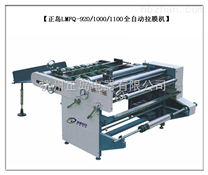 LMFQ全自动拉膜机