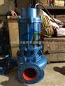 供应QW50-15-25-2.2不锈钢无堵塞排污泵