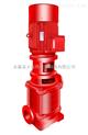 供应XBD4.0/10-65LG离心消防泵
