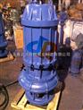 供应QW80-40-15-4排污泵自动耦合装置