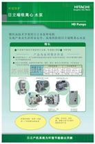 日本HITACHI日立水泵代理