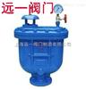 球墨鑄鐵複合式排氣閥