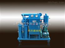 变压器油真空滤油机ZJB-30