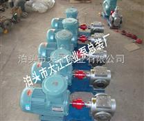 现货供应 RCB-5/0.36型空心夹层型沥青泵