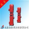 消防泵,XBD-DL不鏽鋼消防泵