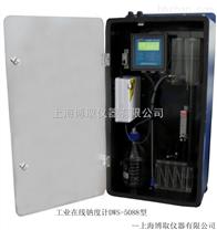 工業鈉度計-陽床鈉度計-上海在線鈉度計