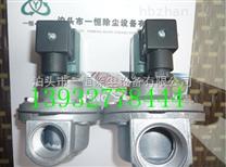 DMF-Z-76S直角式脉冲阀/电磁脉冲阀
