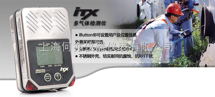 美国英思科iTX 多气体检测仪