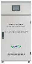 氨氮(滴定法)在线自动监测仪