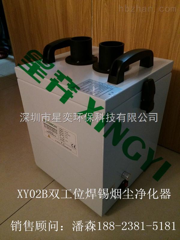 电路板焊锡烟尘处理器