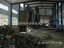 日处理300吨 生活垃圾前分选成套雷竞技官网app-垃圾分类处理雷竞技官网app
