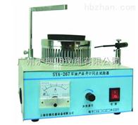 SYA-267石油產品開口閃點試驗器