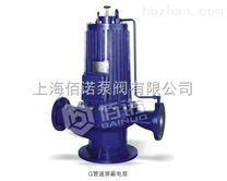G型管道屏蔽电泵