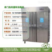 鲜奶吧不锈钢单门热风循环消毒柜厂家批发价格