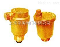 台湾荣牌黄铜排气阀
