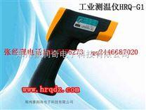 -20℃~500℃沥青专用测量仪器工业高温红外线测量仪