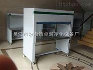 MS124扬州超净工作台