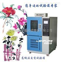 上海林頻高溫高濕試驗箱標準