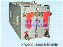 XR2000乳化液箱市场价格