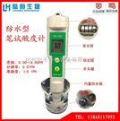 防水型高精度PH計 PH測試筆 便攜式酸堿度檢測儀