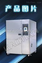 高低溫冷熱衝擊實驗箱,溫度轉換衝擊箱