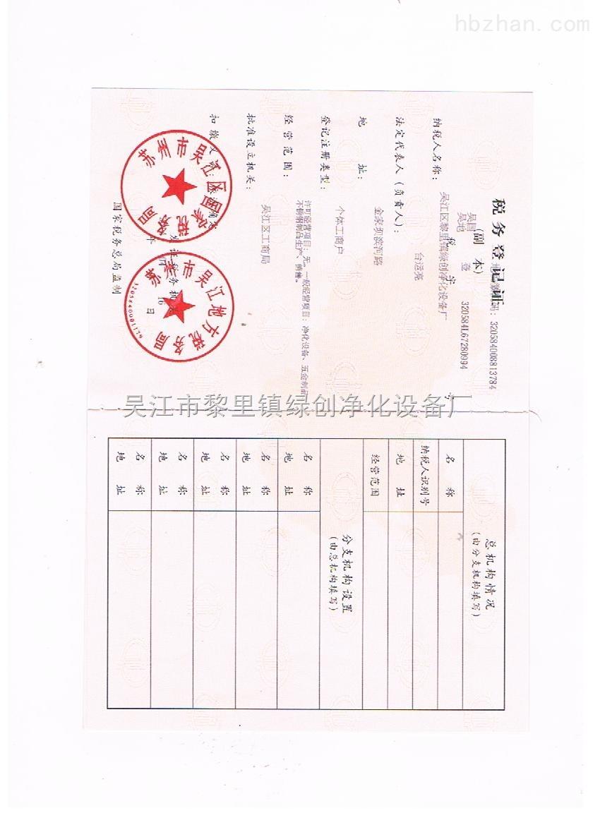 吴江市黎里镇绿创净化设备厂