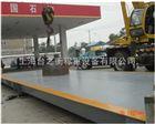 80吨防爆汽车衡,上海台之衡衡器制造