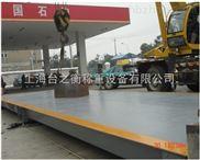 SCS-EX-80t-80吨防爆汽车衡,上海台之衡衡器制造