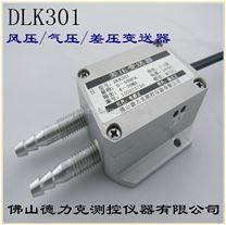 楼宇中央空调专用微压差传感器