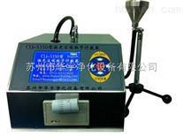 100L升尘埃粒子计数器为新版药品GMP认证保驾护航苏州