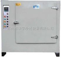 苏州专用烘箱干燥箱厂家直销