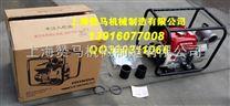 上海赞马本田动力3寸汽油水泵