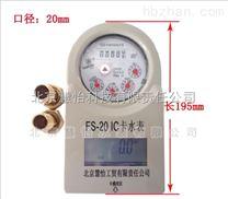 北京IC卡水表,价格低廉