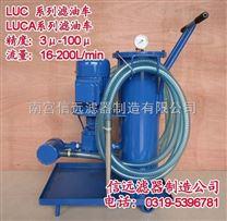 LUC-100*40、LUC-100*30、LUC-100*20 滤油车