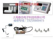 上海闵行电子称维修-电子秤配件-电子秤跳数怎么维修