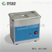康道超声波清洗机0.7L单槽超声波清洗机