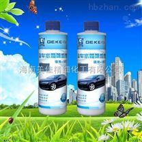海南格科汽车水箱除垢剂