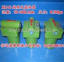 XU-C25*100、XU-25*100 线隙滤油器