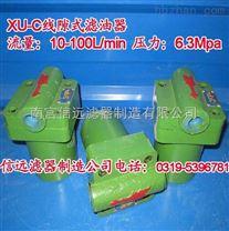 XU-C10*100B、XU-C16*100B 板式线隙滤油器