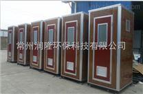 供应南通工地移动厕所  润隆环保厕所生产厂家