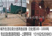 上海季明环保 日处理700吨 工程承揽 城市生活垃圾处理工程
