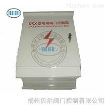 DKX-ZGB防爆型阀门控制箱