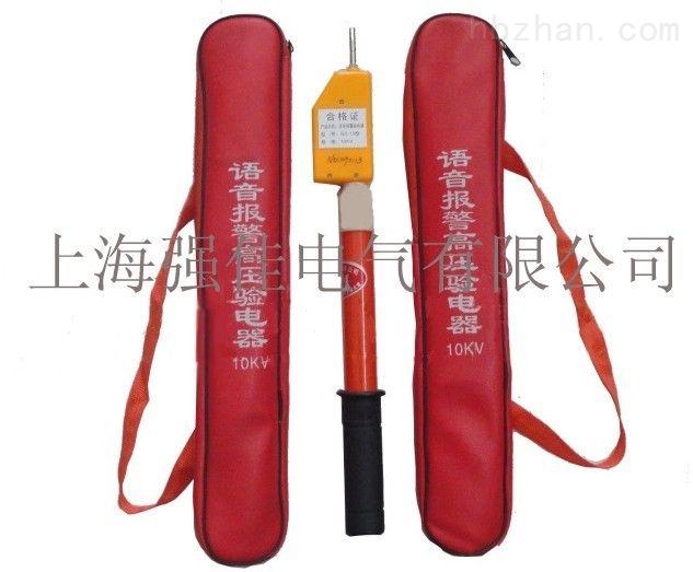 YD-110KV高压验电器